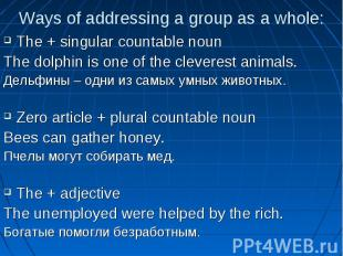 The + singular countable nounThe dolphin is one of the cleverest animals.Дельфин