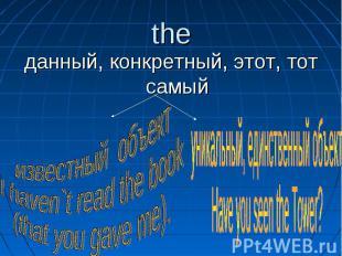 данный, конкретный, этот, тот самый известный объектI haven`t read the book (tha