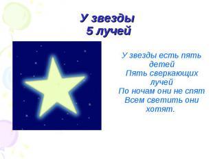 У звезды 5 лучей У звезды есть пять детейПять сверкающих лучейПо ночам они не сп