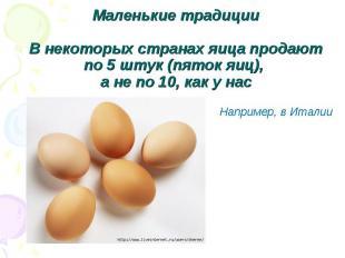 Маленькие традицииВ некоторых странах яица продают по 5 штук (пяток яиц), а не п