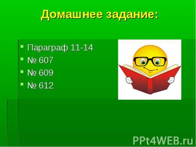 Домашнее задание: Параграф 11-14№ 607№ 609 № 612