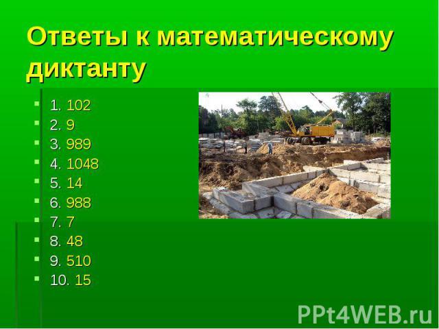 Ответы к математическому диктанту 1. 1022. 93. 9894. 10485. 146. 9887. 78. 489. 51010. 15