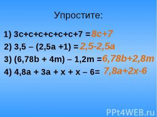 Упростите: 1) 3c+с+с+с+с+с+7 = 2) 3,5 – (2,5а +1) = 3) (6,78b + 4m) – 1,2m = 4)