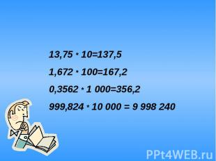 13,75 * 10=137,51,672 * 100=167,20,3562 * 1 000=356,2999,824 * 10 000 = 9 998 24