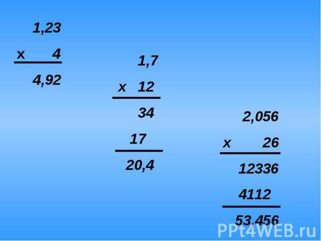 1,23х 4 4,92 1,7х 12 34 17 20,4 2,056х 26 12336 4112 53,456