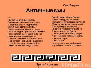 Олег ТарутинАнтичные вазы ***Прекрасные эти античные вазыПонравились нам почему–