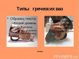 Типы греческих вазРитоны