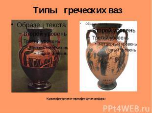 Типы греческих вазКраснофигурная и чернофигурная амфоры