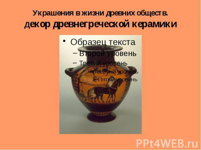 Украшения в жизни древних обществ. Декор древнегреческой керамики