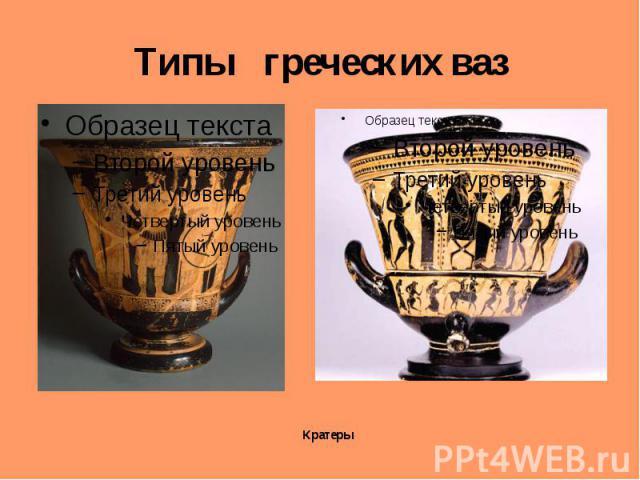 Типы греческих вазКратеры