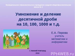 Умножение и деление десятичной дроби на 10, 100, 1000 и т.д Муниципальное образо