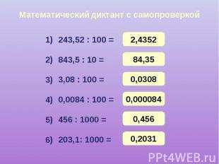 Математический диктант с самопроверкой 243,52 : 100 = 843,5 : 10 = 3,08 : 100 =