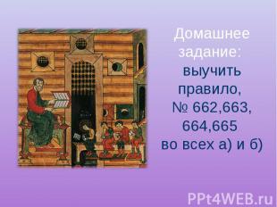 Домашнее задание: выучить правило, № 662,663,664,665 во всех а) и б)