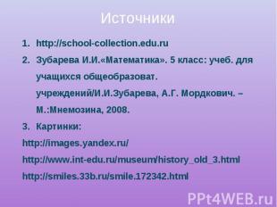 Источники http://school-collection.edu.ruЗубарева И.И.«Математика». 5 класс: уче