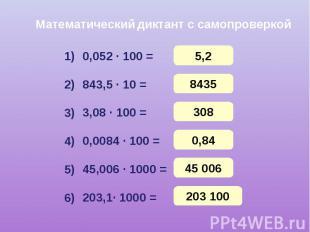 Математический диктант с самопроверкой 0,052 · 100 = 843,5 · 10 = 3,08 · 100 = 0