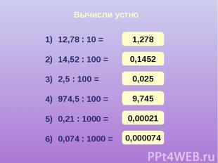 Вычисли устно 12,78 : 10 = 14,52 : 100 = 2,5 : 100 = 974,5 : 100 = 0,21 : 1000 =