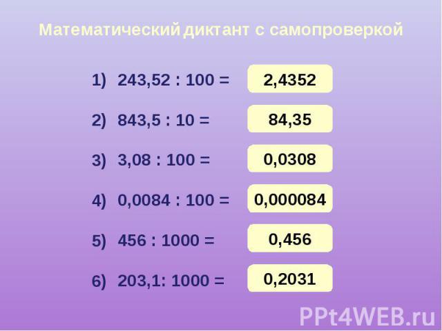 Математический диктант с самопроверкой 243,52 : 100 = 843,5 : 10 = 3,08 : 100 = 0,0084 : 100 = 456 : 1000 = 203,1: 1000 =