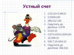 Устный счет 2,51•10+3,49•100,0305•100286,012:100Округлить до десятых: 0,4780,015