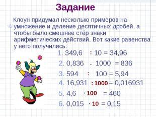 Задание Клоун придумал несколько примеров на умножение и деление десятичных дроб