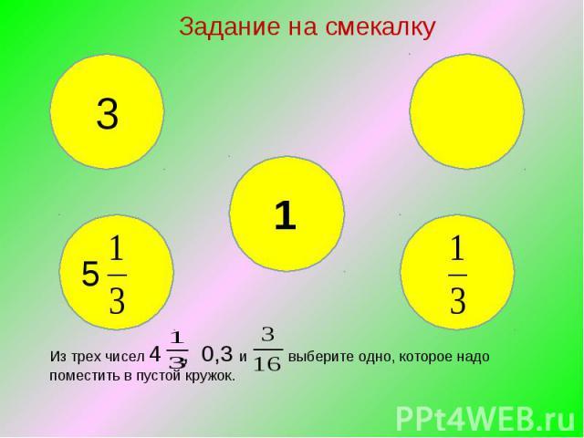 Задание на смекалку Из трех чисел 4 , 0,3 и выберите одно, которое надо поместить в пустой кружок.