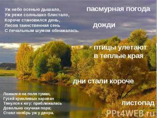 Уж небо осенью дышало,Уж реже солнышко блистало,Короче становился день,Лесов таи