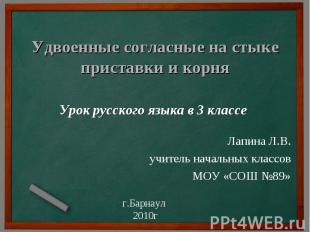 Удвоенные согласные на стыке приставки и корняУрок русского языка в 3 классе Лап
