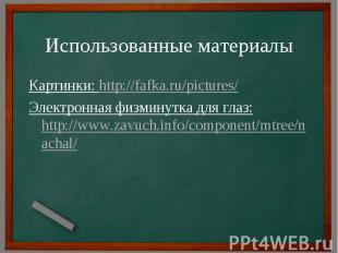 Использованные материалы Картинки: http://fafka.ru/pictures/Электронная физминут