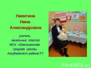 НикитинаНина Александровнаучитель начальных классовМОУ «Емелькинская средняя шко