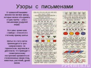 Узоры с письменами В чувашской вышивке множество мелких фигур, которые можно объ