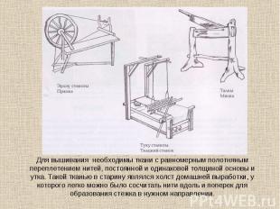 Для вышивания необходимы ткани с равномерным полотняным переплетением нитей, пос