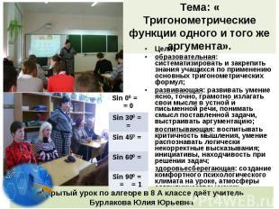 Тема: « Тригонометрические функции одного и того же аргумента». Цели:образовател