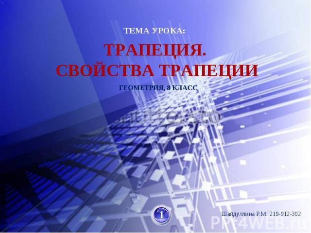 Трапеция. Свойства трапеции Шайдуллина Р.М. 219-912-302