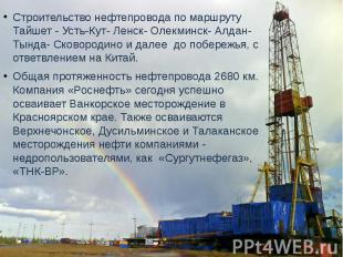 Строительство нефтепровода по маршруту Тайшет - Усть-Кут- Ленск- Олекминск- Алда