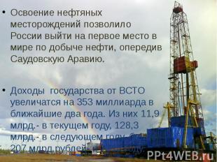 Освоение нефтяных месторождений позволило России выйти на первое место в мире по