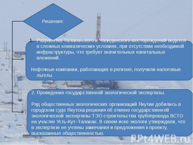 Решения: Разработка Талаканского и Чаяндинского месторождений ведется в сложных климатических условиях, при отсутствии необходимой инфраструктуры, что требует значительных капитальных вложений. Нефтяные компании, работающие в регионе, получили налог…