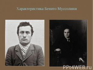 Характеристика Бенито Муссолини