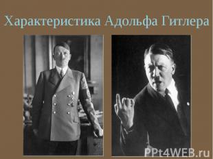 Характеристика Адольфа Гитлера