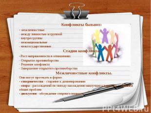 Конфликты бывают:- межличностные - между личностью и группой- внутри группы- меж