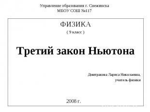Управление образования г. СнежинскаМБОУ СОШ №117 ФИЗИКА( 9 класс )Третий закон Н