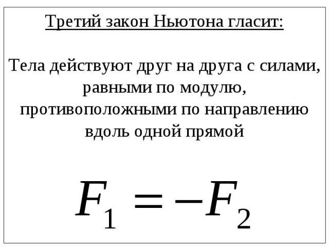Третий закон Ньютона гласит:Тела действуют друг на друга c силами, равными по модулю, противоположными по направлению вдоль одной прямой