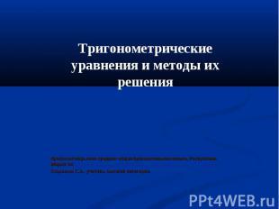 Тригонометрические уравнения и методы их решения Краснооктябрьская средняя общео