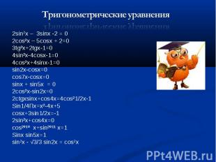 2sin2x – 3sinx -2 = 02cos²x – 5cosx + 2=03tg²x+2tgx-1=04sin²x-4cosx-1=04cos²x+4s