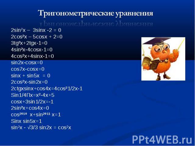2sin2x – 3sinx -2 = 02cos²x – 5cosx + 2=03tg²x+2tgx-1=04sin²x-4cosx-1=04cos²x+4sinx-1=0sin2x-cosx=0cos7x-cosx=0sinx + sin5x = 02cos²x-sin2x=02ctgxsinx+cos4x=4cos²1/2x-1Sin1/4Пx=x²-4x+5cosx+3sin1/2x=-12sin²x+cos4x=0cos²º¹º x+sin²º¹¹ x=1Sinx sin5x=1si…