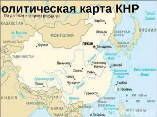 Политическая карта КНР