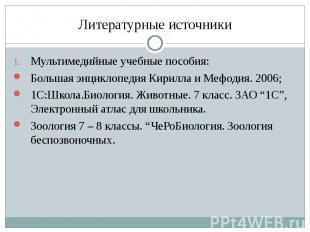 Литературные источники Мультимедийные учебные пособия:Большая энциклопедия Кирил