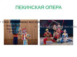 ПЕКИНСКАЯ ОПЕРА