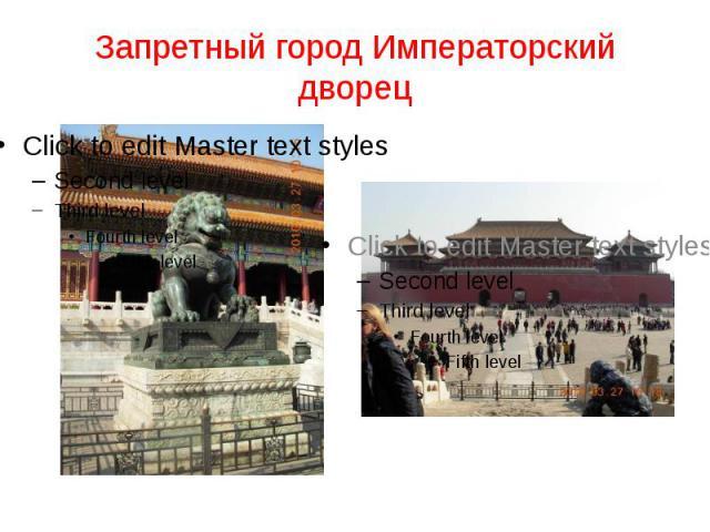 Запретный город Императорский дворец