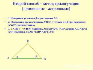 Второй способ – метод триангуляции (применение - астрономия) 1. Измерение углов
