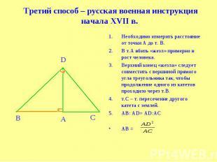Третий способ – русская военная инструкция начала XVII в. Необходимо измерить ра