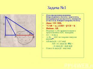 Задача №1 Для определения ширины непроходимого болота с вертолета, находящегося